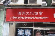 macau-2011---signs-001_6352122266_o