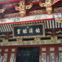 a-ma-temple-alto-de-coloane-022_66574867_o
