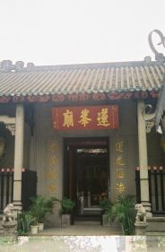 lin-fung-miu-temple-001_60981269_o