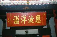 lin-fung-miu-temple-018_60981622_o