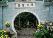 lou-lim-ioc-garden-014_60981920_o