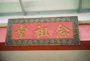 pou-tai-un-monastery-007_65672492_o