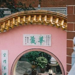 pou-tai-un-monastery-035_65672897_o