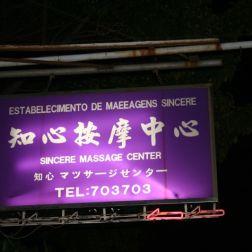sincere-sign-002_299888201_o